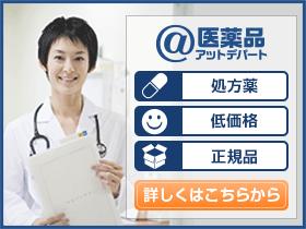 医薬品アットデパート
